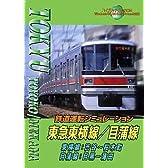 鉄道運転シミュレーション 東急東横線/目蒲線