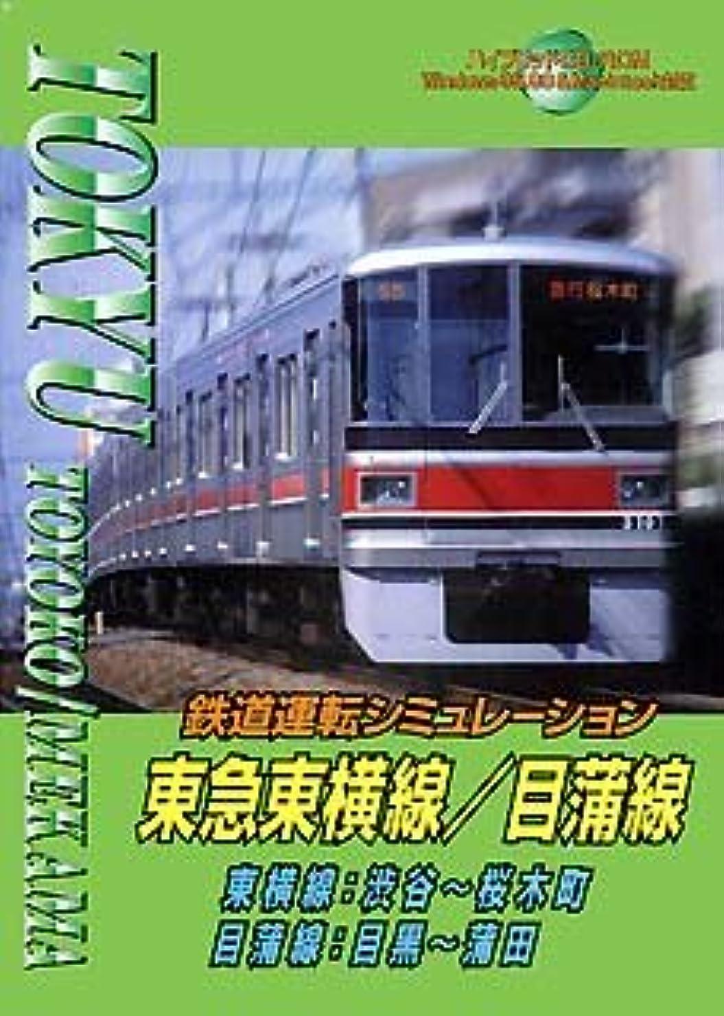 地雷原ファイアル測る鉄道運転シミュレーション 東急東横線/目蒲線