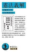 憲法義解 (岩波文庫)