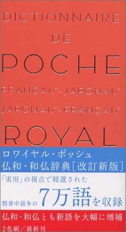 ロワイヤル・ポッシュ仏和・和仏辞典の詳細を見る