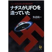 ナチスがUFOを造っていた―ついに突き止めた超兵器の秘密 (KAWADE夢文庫)