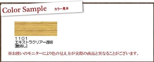 日本オスモ オスモカラー #1101エキストラクリアー 0.75L [透明ツヤ消し]