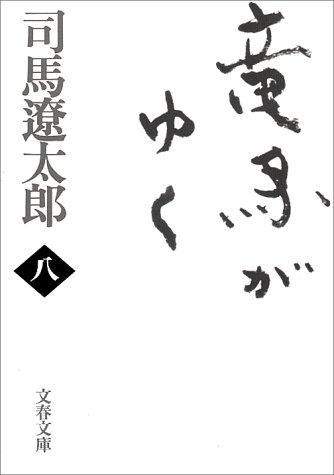 新装版 竜馬がゆく (8) (文春文庫)の詳細を見る