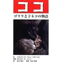 ココ―ゴリラと子ネコの物語 (あかね・新えほんシリーズ)