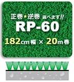 人工芝 RP-60(正巻・逆巻)182cm幅×20m巻 1本/セット巻き方:正巻