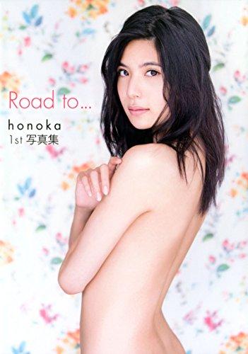 honoka 1st写真集『Road to・・・』 -
