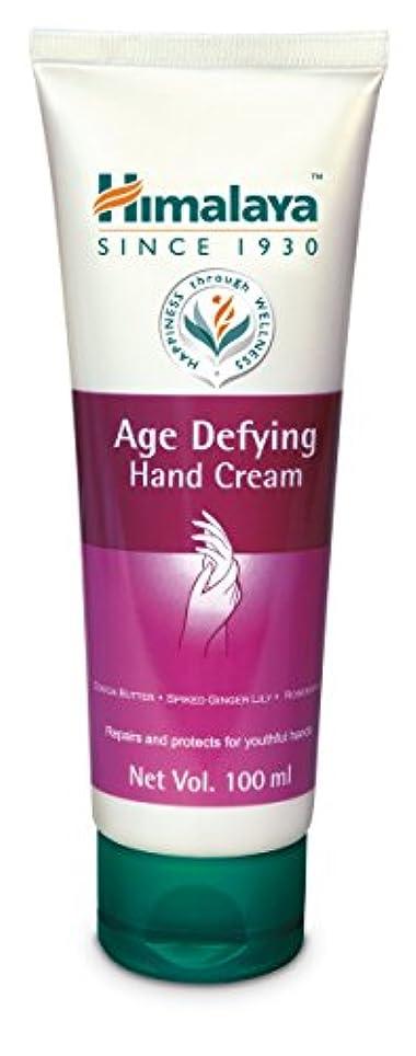 終わらせる厳密に従来のHimalaya Herbal Age Defying Hand Cream 100ML