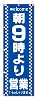 のぼり旗 朝9時より営業 (W600×H1800)