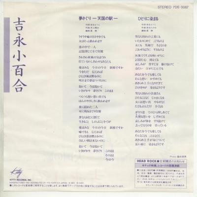 夢さぐり~天国の駅~ [EPレコード 7inch]