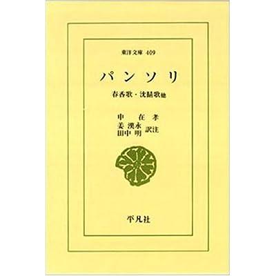 パンソリ—春香歌・沈睛歌他 (東洋文庫 409)