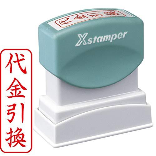 シャチハタ スタンプ ビジネス用 B型 XBN-901V2 印面13×42ミリ 代金引換 赤