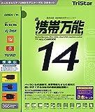 携帯万能 14 オールキャリア 標準版