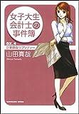 女子大生会計士の事件簿〈DX.4〉企業買収ラプソディー (角川文庫)