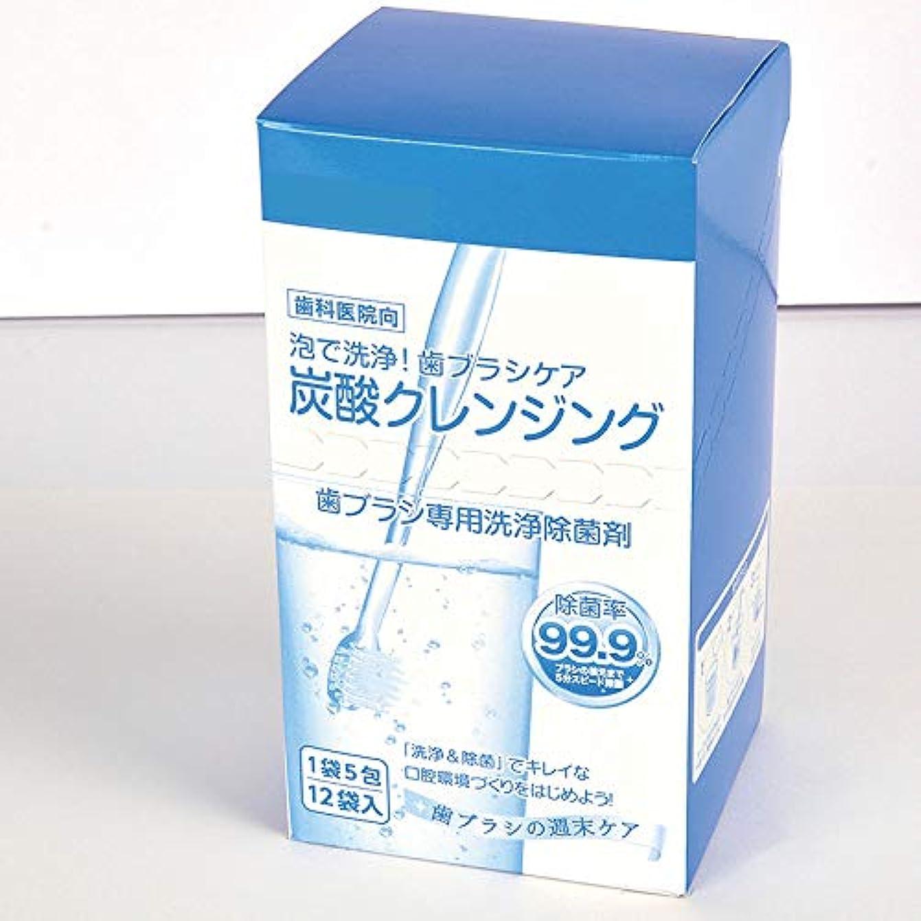 シェア円形の雲歯ブラシ・歯間ブラシ・舌ブラシ 除菌洗浄剤【炭酸クレンジング】