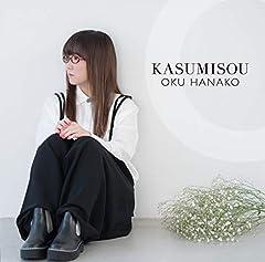 奥華子「トライアングル Piano ver. duet with 藤田麻衣子」のジャケット画像