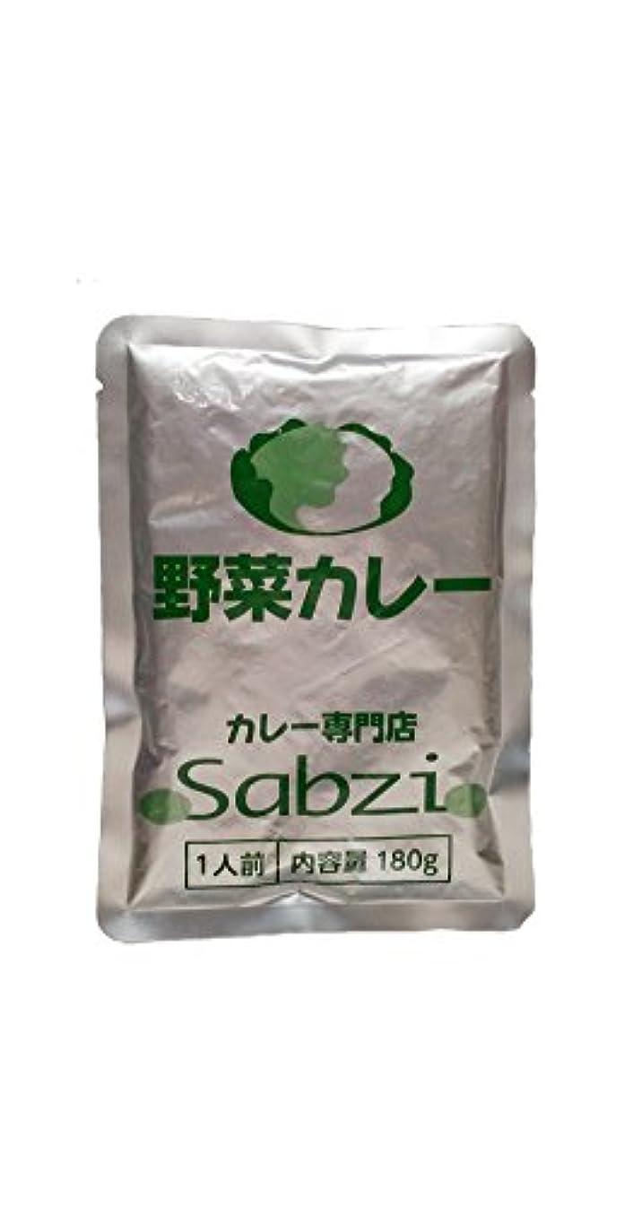 モスク汚染された非常にカレー専門店 Sabzi (サブジ) 野菜カレー 180g×50食