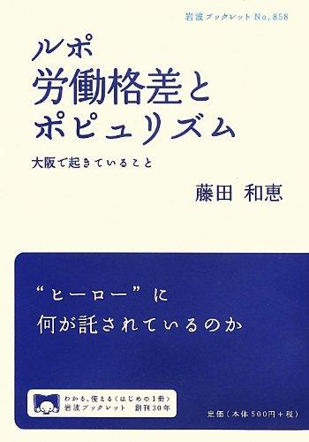 ルポ 労働格差とポピュリズム――大阪で起きていること (岩波ブックレット)の詳細を見る