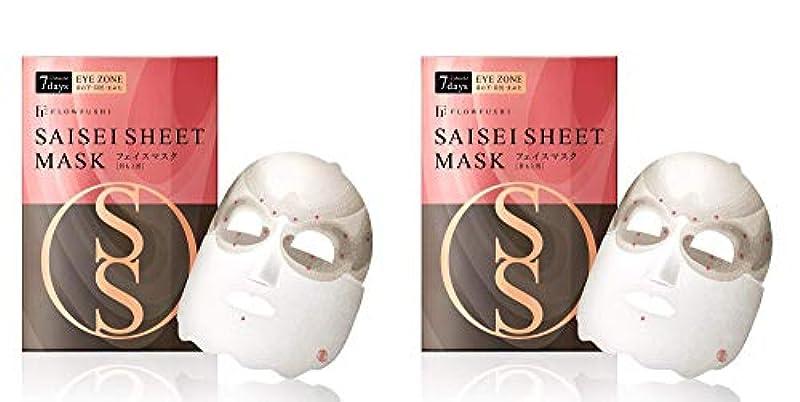 気怠い趣味かなりの【2個セット】SAISEIシート マスク [目もと用] 7days 2sheets×2個
