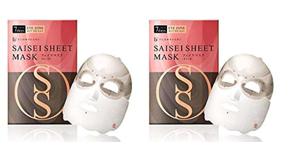 途方もない印象的逆に【2個セット】SAISEIシート マスク [目もと用] 7days 2sheets×2個