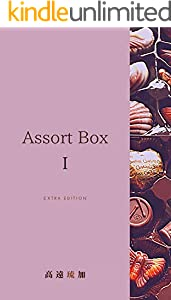 Assort Box Ⅰ: EXTRA EDITION