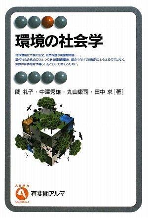 環境の社会学 (有斐閣アルマ)