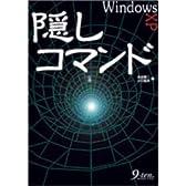 WindowsXP 隠しコマンド