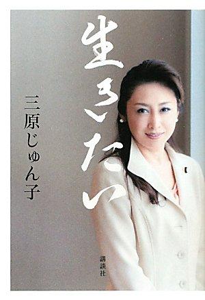 「三原じゅん子(政治家)」