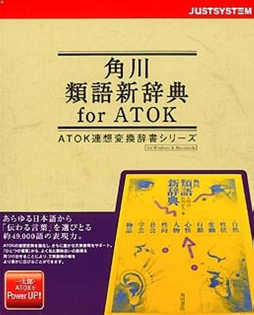 遠え知り合いになるシングル角川類語新辞典 for ATOK