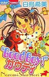 """""""Good boy!""""ガウディ (フラワーコミックス)"""