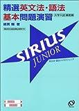 精選英文法・語法基本問題演習SIRIUS JUNIOR