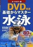 オールカラー版 DVD付き 基礎からマスター 水泳 [単行本] / 柴田 義晴 (著); ナツメ社 (刊)