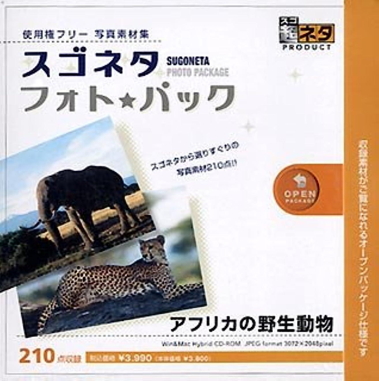 四分円頬骨付き添い人スゴネタ フォトパック アフリカの野生動物