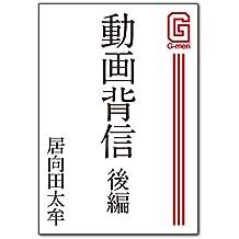動画背信 後編 G-men&SUPER SM-Zゲイ小説文庫