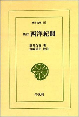 西洋紀聞 (東洋文庫 (113))