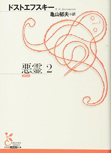 悪霊〈2〉 (光文社古典新訳文庫)の詳細を見る