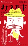 カラブキ (3) (Big spirits comics special)