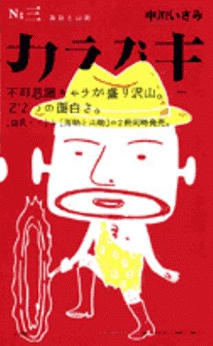 カラブキ (3) (Big spirits comics special)の詳細を見る