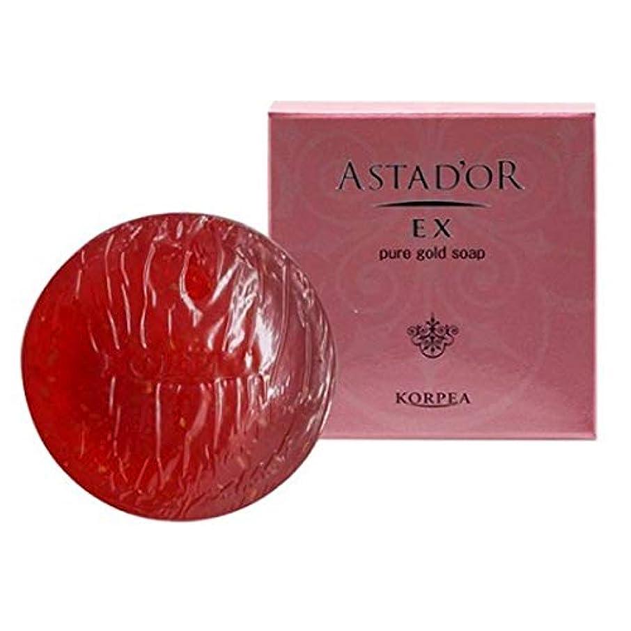 先に安全性便利コルペア アスタドールEX ピュアゴールドソープ80g 洗顔