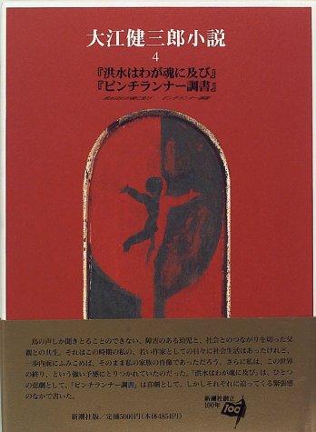 『洪水はわが魂に及び』 『ピンチランナー調書』 (大江健三郎小説)の詳細を見る