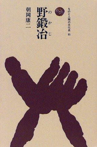 野鍛冶 (ものと人間の文化史)