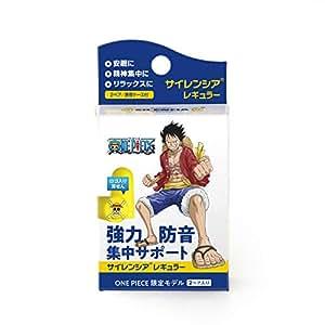 DKSHジャパン サイレンシア レギュラーサイズ 耳せん 2ペア入り ONE PIECE 限定モデル 携帯ケース付