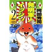 発明軍人イッシン 第2巻 (少年チャンピオン・コミックス)