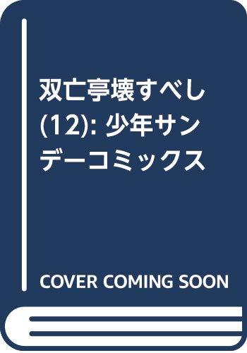 双亡亭壊すべし(12): 少年サンデーコミックス