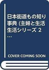 日本街道もの知り事典 (主婦と生活生活シリーズ 232)