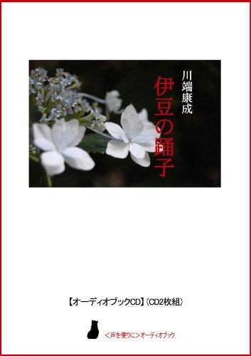 【オーディオブックCD】伊豆の踊子(CD2枚組) (<CD>)