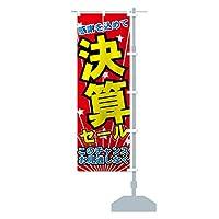 決算セール のぼり旗 サイズ選べます(ジャンボ90x270cm 右チチ)