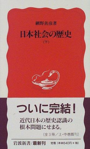 日本社会の歴史〈下〉 (岩波新書)の詳細を見る