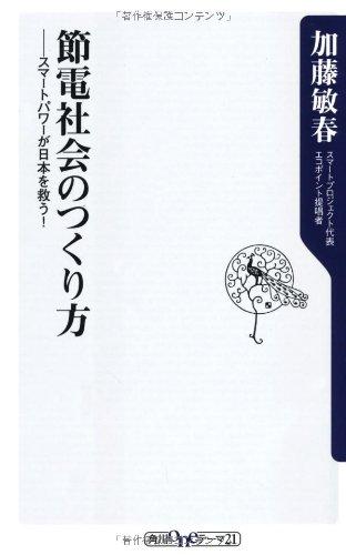 節電社会のつくり方 スマートパワーが日本を救う! (角川oneテーマ21)の詳細を見る