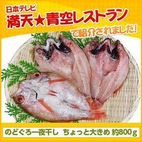 島根県特産品 海産物 のどぐろ一夜干し ちょっと大き目 800g(3〜5尾) 人気の高級魚のどぐろの干物