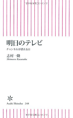 明日のテレビ チャンネルが消える日 (朝日新書)の詳細を見る